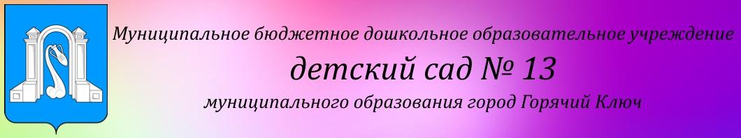 МБДОУ д/с № 13 МО г. Горячий Ключ
